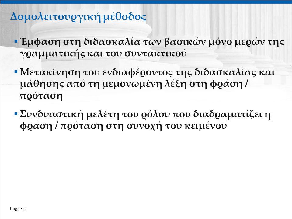 Page  26 Παραδείγματα  Περιβάλλοντα διδασκαλίας  Ανοιχτά διαδικτυακά προγράμματα που ευνοούν τη διερευνητική ή/και τη συνεργατική μάθηση Περσέας Πύλη για την ελληνική γλώσσα Δραστηριότητα στο εργαστήριο Επιλέξτε ένα κείμενο από τον Θουκυδίδη, που να φιλοξενείται, στο πρωτότυπο και στη μετάφραση, στην «Πύλη για την ελληνική γλώσσα» και στον «Περσέα».