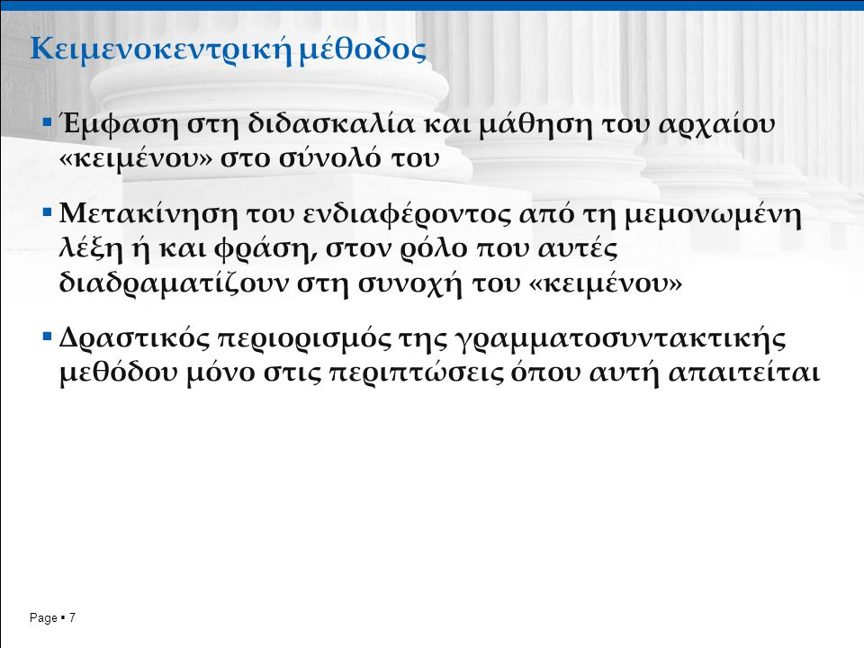 Page  7  Έμφαση στη διδασκαλία και μάθηση του αρχαίου «κειμένου» στο σύνολό του  Μετακίνηση του ενδιαφέροντος από τη μεμονωμένη λέξη ή και φράση, σ