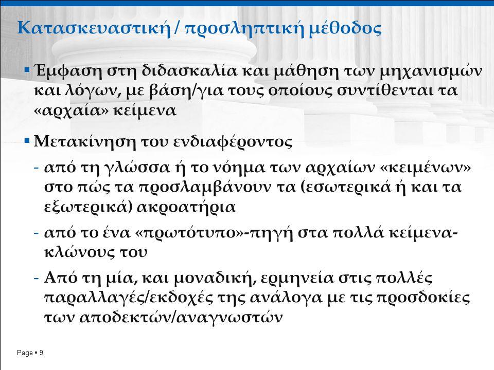 Page  20 Παραδείγματα  Περιβάλλοντα διδασκαλίας  Πρακτικής και εξάσκησης ή/και καθοδήγησης  Ελληνόγλωσσα Ελληνόγλωσσα  ΙΕΛ.