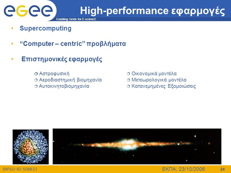 "Enabling Grids for E-sciencE INFSO-RI-508833 ΕΚΠΑ, 23/10/2006 24 High-performance εφαρμογές •Supercomputing •""Computer – centric"" προβλήματα • Επιστημ"