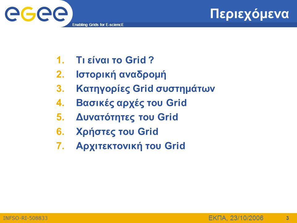 Enabling Grids for E-sciencE INFSO-RI-508833 ΕΚΠΑ, 23/10/2006 3 Περιεχόμενα 1.Τι είναι το Grid ? 2.Ιστορική αναδρομή 3.Κατηγορίες Grid συστημάτων 4.Βα