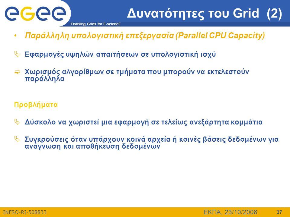 Enabling Grids for E-sciencE INFSO-RI-508833 ΕΚΠΑ, 23/10/2006 37 Δυνατότητες του Grid (2) •Παράλληλη υπολογιστική επεξεργασία (Parallel CPU Capacity)