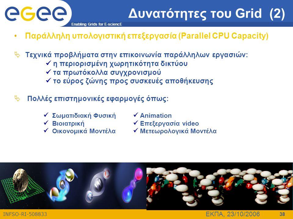 Enabling Grids for E-sciencE INFSO-RI-508833 ΕΚΠΑ, 23/10/2006 38 Δυνατότητες του Grid (2) •Παράλληλη υπολογιστική επεξεργασία (Parallel CPU Capacity)