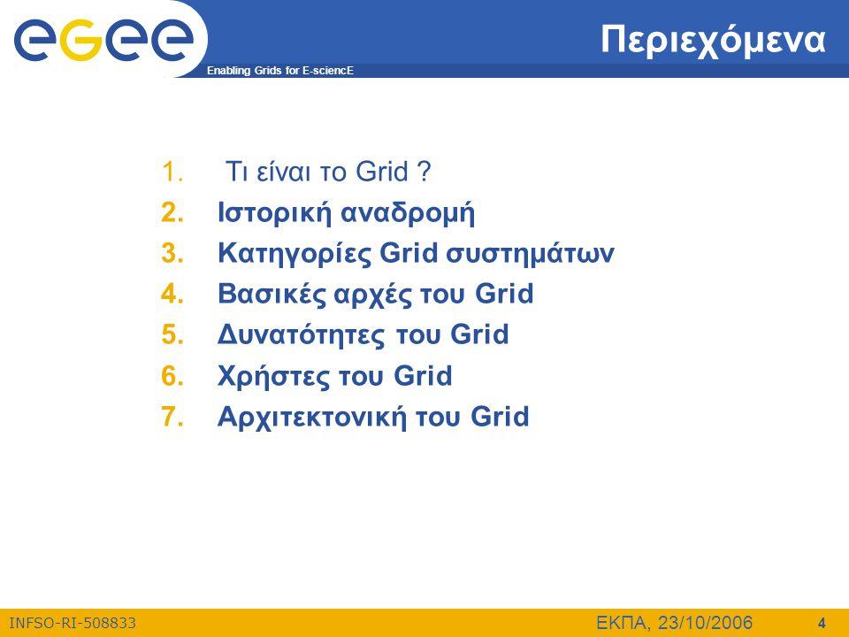 Enabling Grids for E-sciencE INFSO-RI-508833 ΕΚΠΑ, 23/10/2006 75 Monitoring systems • Σκοπός  συλλογή  αποθήκευση  απεικόνιση πληροφοριών για την κατάσταση των υπολογιστικών πόρων  Πληροφορίες χαμηλού επιπέδου όπως το φορτίο των υπολογιστικών μονάδων, διαθέσιμη μνήμη, χρήση αποθηκευτικών μέσων, κτλ  Πληροφορίες για την κατάσταση των υπηρεσιών  Πληροφορίες για το Grid, όπως τον αριθμό των υπολογιστικών μονάδων που χρησιμοποιούνται, τον αριθμό των εργασιών που εκτελούνται και τον αριθμό των εργασιών που αναμένουν να εκτελεστούν, τις ελεύθερες υπολογιστικές μονάδες και τον διαθέσιμο αποθηκευτικό χώρο, κτλ.