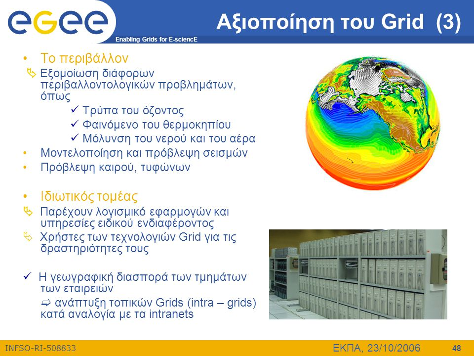 Enabling Grids for E-sciencE INFSO-RI-508833 ΕΚΠΑ, 23/10/2006 48 Αξιοποίηση του Grid (3) •Το περιβάλλον  Εξομοίωση διάφορων περιβαλλοντολογικών προβλ