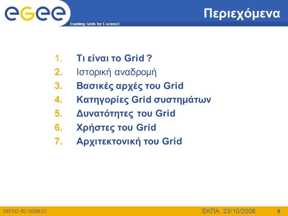 Enabling Grids for E-sciencE INFSO-RI-508833 ΕΚΠΑ, 23/10/2006 8 Περιεχόμενα 1. Τι είναι το Grid ? 2. Ιστορική αναδρομή 3. Βασικές αρχές του Grid 4. Κα