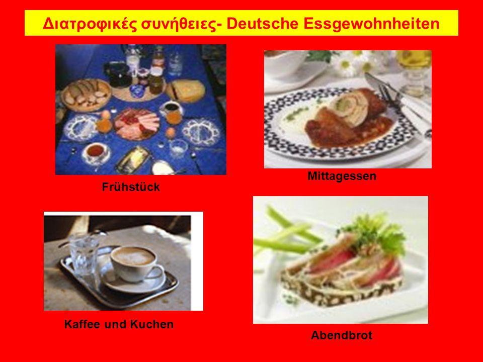 Διατροφικές συνήθειες- Deutsche Essgewohnheiten Frühstück Mittagessen Kaffee und Kuchen Abendbrot