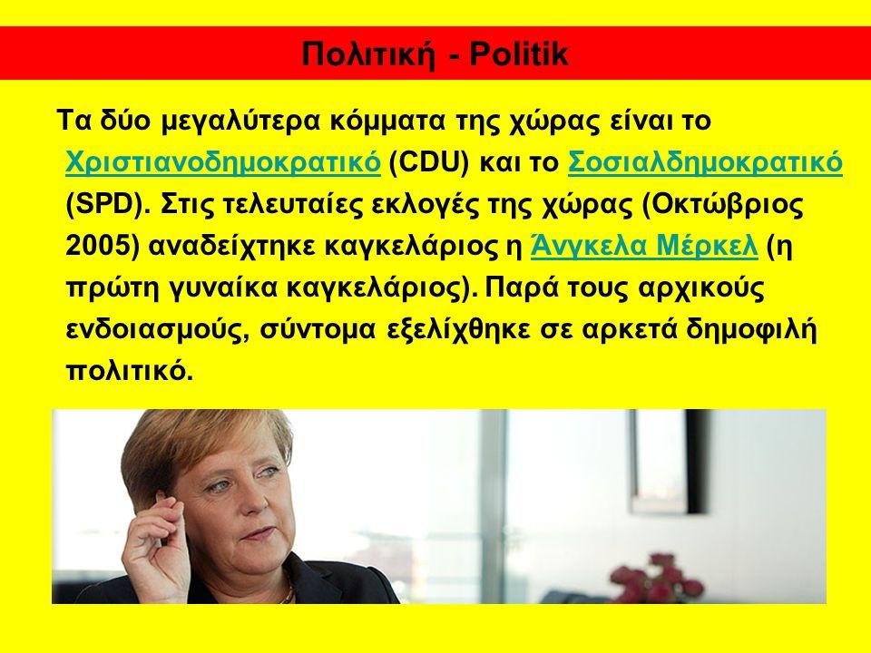 Πολιτική - Politik Τα δύο μεγαλύτερα κόμματα της χώρας είναι το Χριστιανοδημοκρατικό (CDU) και το Σοσιαλδημοκρατικό (SPD). Στις τελευταίες εκλογές της