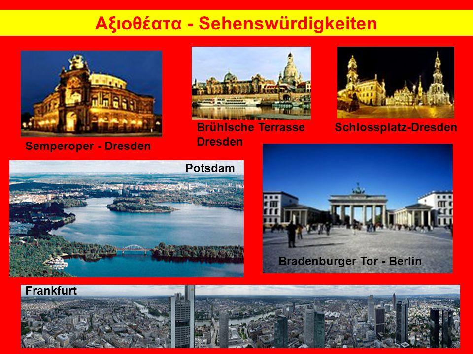 Αξιοθέατα - Sehenswürdigkeiten Semperoper - Dresden Schlossplatz-Dresden Brühlsche Terrasse Dresden Potsdam Bradenburger Tor - Berlin Frankfurt
