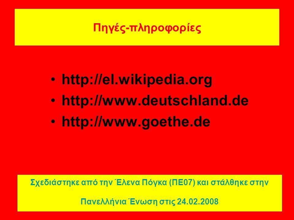 Πηγές-πληροφορίες •http://el.wikipedia.org •http://www.deutschland.de •http://www.goethe.de Σχεδιάστηκε από την Έλενα Πόγκα (ΠΕ07) και στάλθηκε στην Π