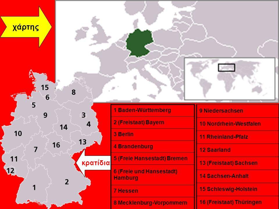 κρατίδια 1 Baden-Württemberg 2 (Freistaat) Bayern 3 Berlin 4 Brandenburg 5 (Freie Hansestadt) Bremen 6 (Freie und Hansestadt) Hamburg 7 Hessen 8 Meckl