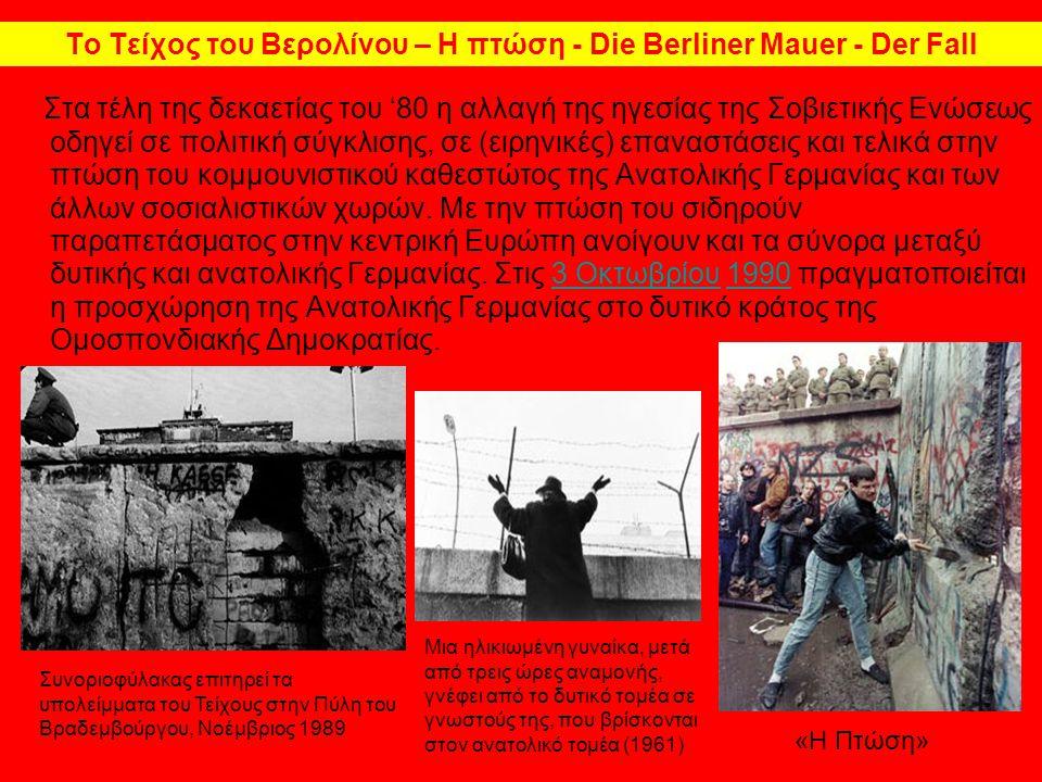 Το Tείχος του Βερολίνου – Η πτώση - Die Berliner Mauer - Der Fall Στα τέλη της δεκαετίας του '80 η αλλαγή της ηγεσίας της Σοβιετικής Ενώσεως οδηγεί σε