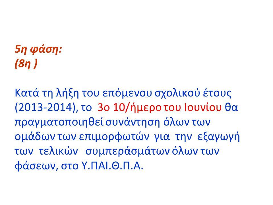 5η φάση: (8η ) Κατά τη λήξη του επόμενου σχολικού έτους (2013-2014), το 3ο 10/ήμερο του Ιουνίου θα πραγματοποιηθεί συνάντηση όλων των ομάδων των επιμο