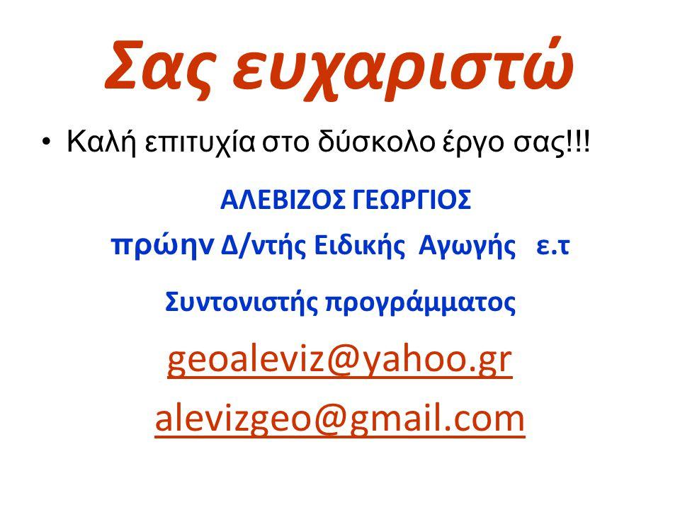Σας ευχαριστώ •Καλή επιτυχία στο δύσκολο έργο σας!!! ΑΛΕΒΙΖΟΣ ΓEΩΡΓΙΟΣ πρώην Δ/ντής Ειδικής Αγωγής ε.τ Συντονιστής προγράμματος geoaleviz@yahoo.gr ale