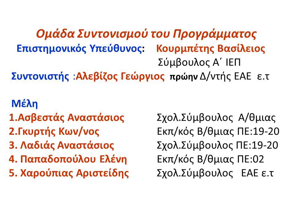 Το πρόγραμμα αφορά: Α) τον εκσυγχρονισμό και την ενίσχυση της εκπαίδευσης των μαθητών με αναπηρία ή/και ειδικές εκπαιδευτικές ανάγκες Β) την αναδιάρθρωση του ρόλου των ειδικών σχολείων και των τμημάτων ένταξης με τη χρήση υπάρχοντος προσβάσιμου εκπαιδευτικού υλικού σε ψηφιακή μορφή, ώστε η εκπαίδευση να ανταποκρίνεται στις ανάγκες όλων των μαθητών χωρίς διακρίσεις