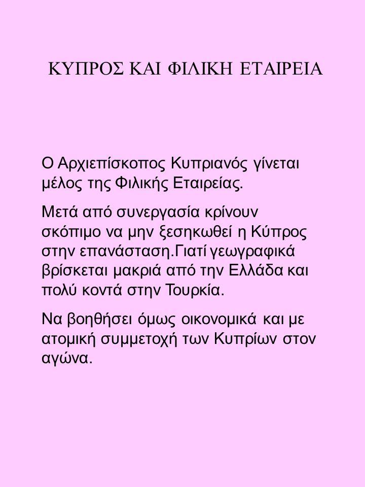 Η ΚΑΤΑΣΤΑΣΗ ΣΤΗΝ ΚΥΠΡΟ ΚΑΤΑ ΤΗΝ ΤΟΥΡΚΟΚΡΑΤΙΑ Βαριά φορολογία * Φόρος κεφαλικός * Φόρος ιδιοκτησίας * Φόρος επαγγελματικός * Δεκάτη *΄Εκτακτοι φόροι Εξισλαμισμός πολλών Ελλήνων, για να γλιτώσουν από τους άγριους κατατρεγμούς των Τούρκων.