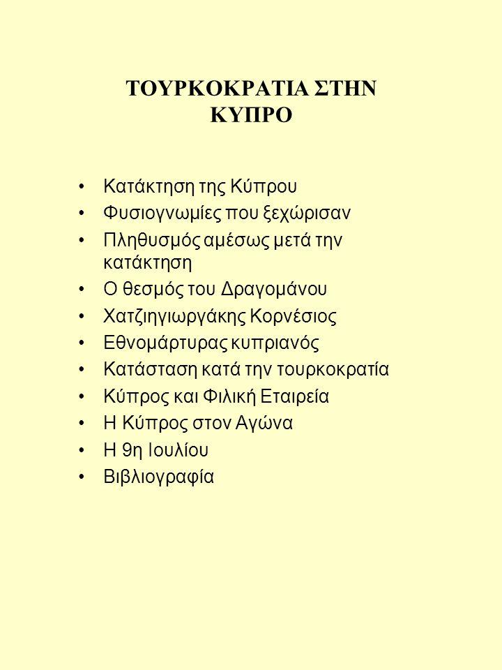 Ανθή Χαραλάμπους Δασκάλα Λύκειο Αγίου Γεωργίου Λακατάμειας Κωδικός Ομάδας: ΔΛΕΥ ΟΟ28 Θέμα:ΙΣΤΟΡΙΑ Τουρκοκρατία στην Κύπρο (1571-1878) Ημερομηνία:29.5.