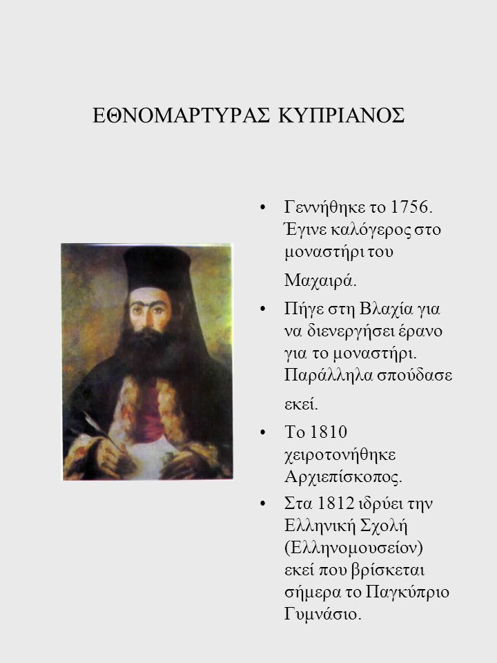 ΧΑΤΖΙΗΓΙΩΡΓΑΚΗΣ ΚΟΡΝΕΣΙΟΣ •Ο ισχυρότερος από τους δραγομάνους της Κύπρου. •Το πετρόκτιστο διώροφο «κονάκι» του σώζεται ακέραιο. •Οι Τούρκοι αγάδες τον