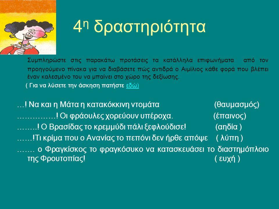 4 η δραστηριότητα Συμπληρώστε στις παρακάτω προτάσεις τα κατάλληλα επιφωνήματα από τον προηγούμενο πίνακα για να διαβάσετε πώς αντιδρά ο Αιμίλιος κάθε φορά που βλέπει έναν καλεσμένο του να μπαίνει στο χώρο της δεξίωσης.