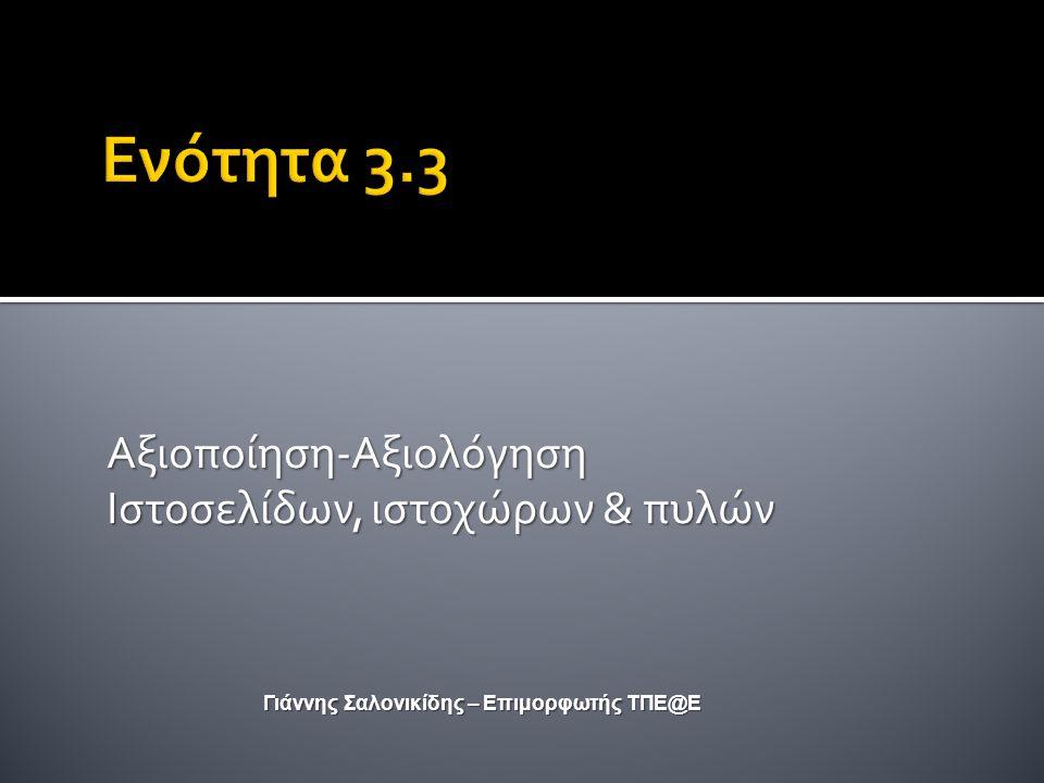 Αξιοποίηση-Αξιολόγηση Ιστοσελίδων, ιστοχώρων & πυλών Γιάννης Σαλονικίδης – Επιμορφωτής ΤΠΕ@Ε