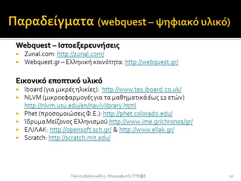 Webquest – Ιστοεξερευνήσεις  Zunal.com: http://zunal.com/http://zunal.com/  Webquest.gr – Ελληνική κοινότητα: http://webquest.gr/http://webquest.gr/