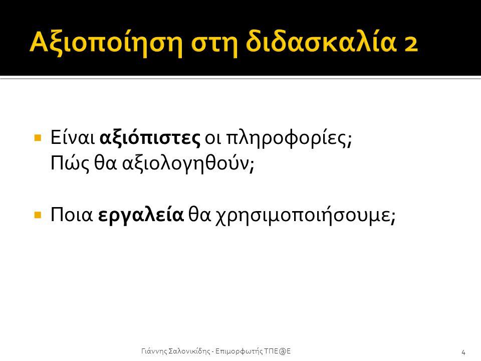  Είναι αξιόπιστες οι πληροφορίες; Πώς θα αξιολογηθούν;  Ποια εργαλεία θα χρησιμοποιήσουμε; Γιάννης Σαλονικίδης - Επιμορφωτής ΤΠΕ@Ε4