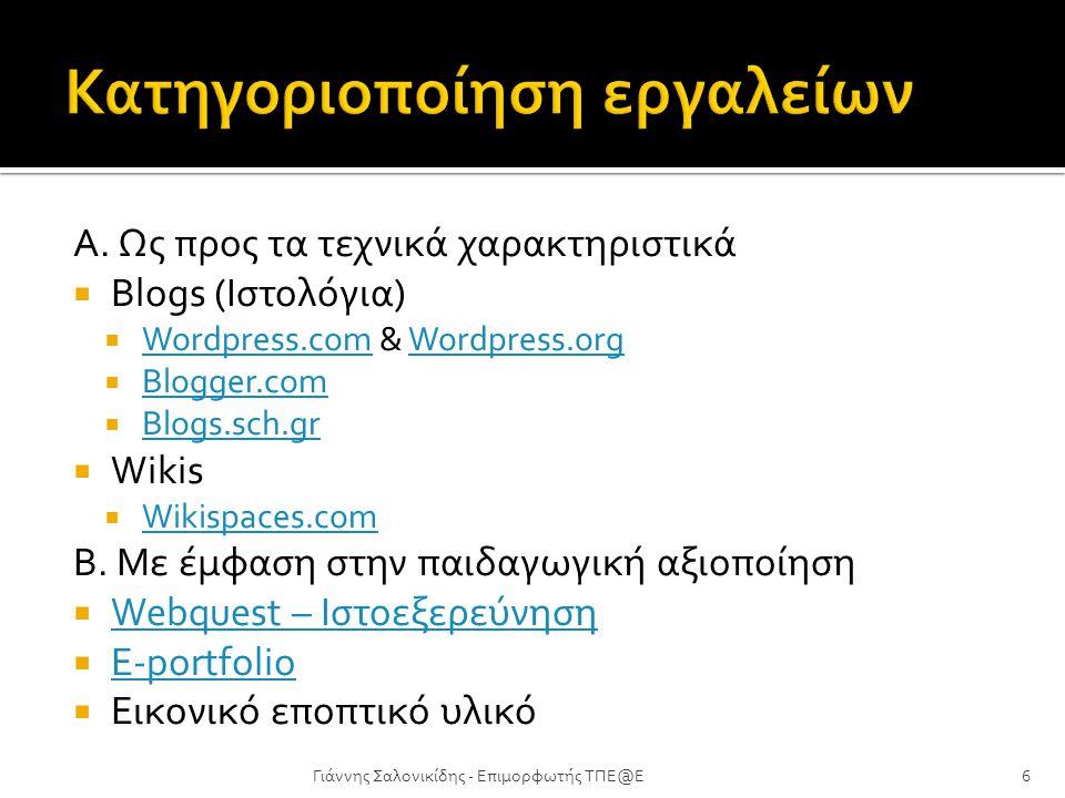 Α. Ως προς τα τεχνικά χαρακτηριστικά  Blogs (Ιστολόγια)  Wordpress.com & Wordpress.org Wordpress.comWordpress.org  Blogger.com Blogger.com  Blogs.