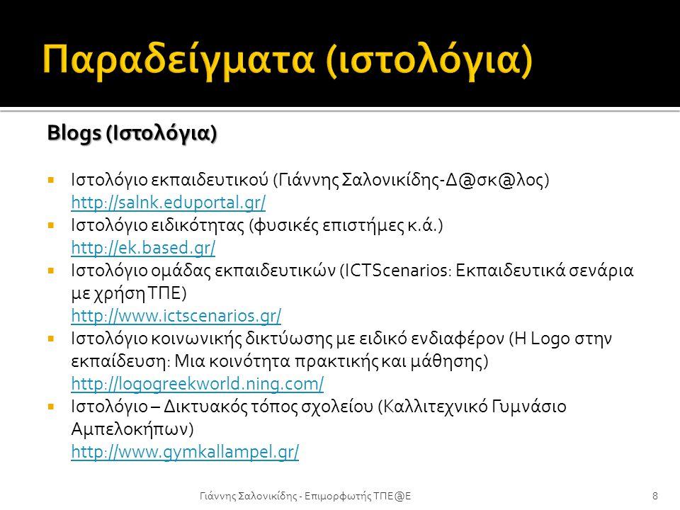 Blogs (Ιστολόγια)  Ιστολόγιο εκπαιδευτικού (Γιάννης Σαλονικίδης-Δ@σκ@λος) http://salnk.eduportal.gr/  Ιστολόγιο ειδικότητας (φυσικές επιστήμες κ.ά.)
