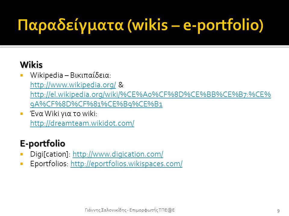 Wikis  Wikipedia – Βικιπαίδεια: http://www.wikipedia.org/http://www.wikipedia.org/ & http://el.wikipedia.org/wiki/%CE%A0%CF%8D%CE%BB%CE%B7:%CE% 9A%CF