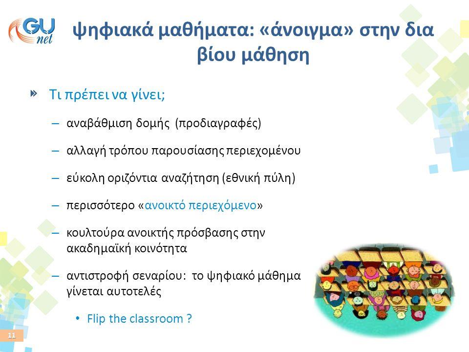 11 ψηφιακά μαθήματα: «άνοιγμα» στην δια βίου μάθηση Τι πρέπει να γίνει; – αναβάθμιση δομής (προδιαγραφές) – αλλαγή τρόπου παρουσίασης περιεχομένου – ε