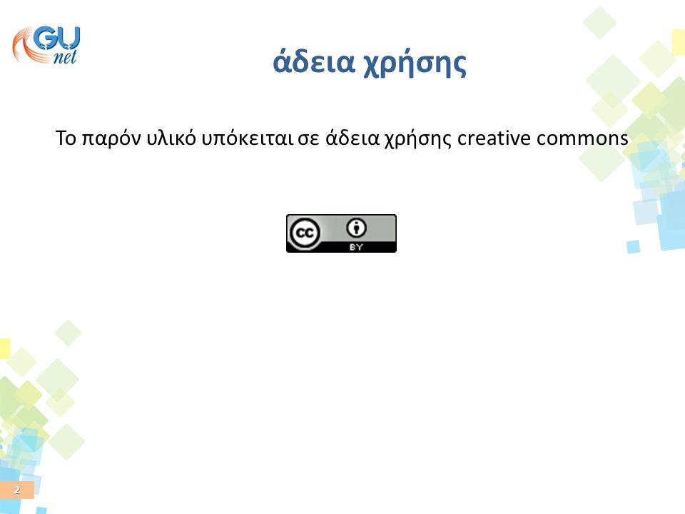 2 άδεια χρήσης Το παρόν υλικό υπόκειται σε άδεια χρήσης creative commons