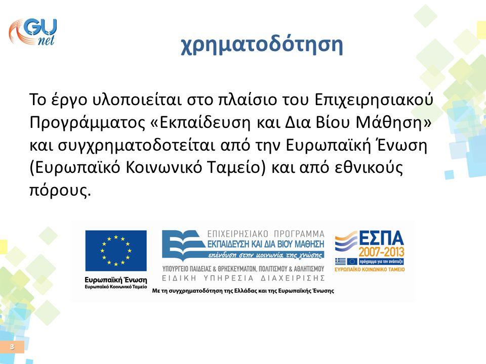 3 χρηματοδότηση Το έργο υλοποιείται στο πλαίσιο του Επιχειρησιακού Προγράμματος «Εκπαίδευση και Δια Βίου Μάθηση» και συγχρηματοδοτείται από την Ευρωπα