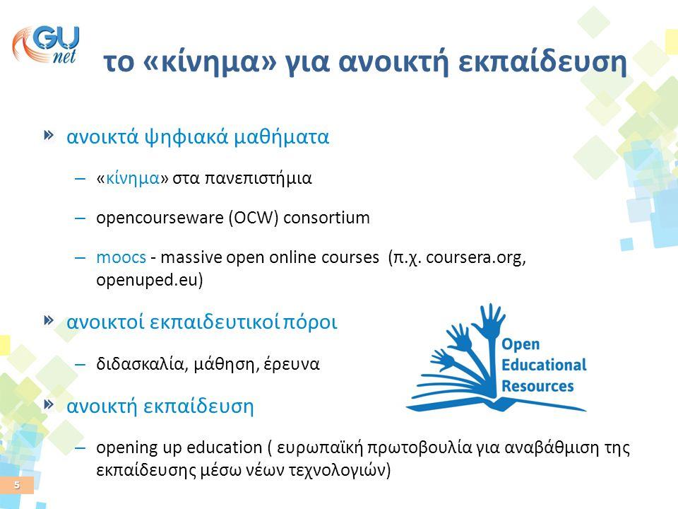 5 το «κίνημα» για ανοικτή εκπαίδευση ανοικτά ψηφιακά μαθήματα – «κίνημα» στα πανεπιστήμια – opencourseware (OCW) consortium – moocs - massive open onl