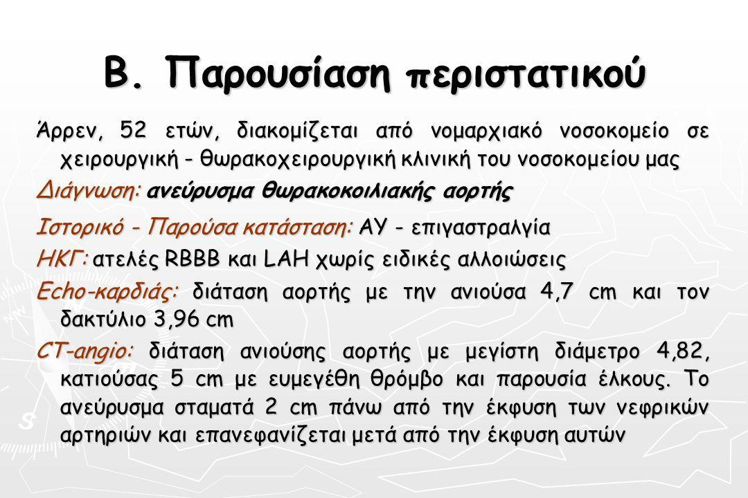 Διαγνωστικές απεικονιστικές μέθοδοι Μέθοδος Angio CT MRI TOE Ευαισθησία ++ ++ +++ +++ Ειδικότητα +++ +++ +++ ++/+++ Πύλη εισόδου ++ + +++ ++ Θρόμβος +++ ++ +++ + Ανεπάρκεια Αο +++ - + +++ Περικαρδιακό υγρό - ++ +++ +++ Όστια στεφανιαίων ++ + - + Άλλες αρτηρίες +++ - ++ ++ N Engl J Med 1993;328:35