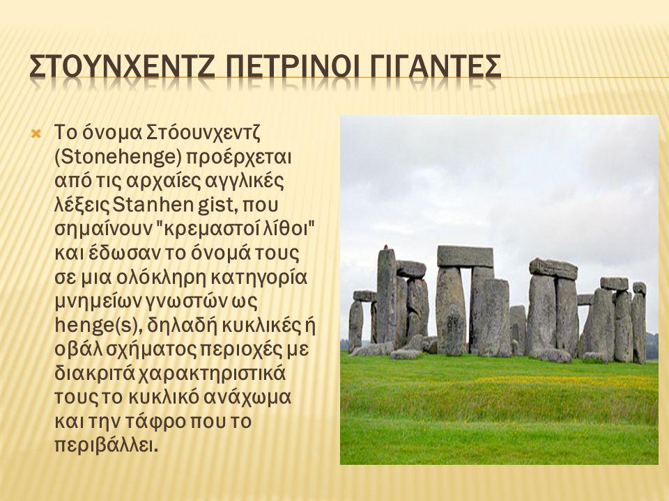  Το όνομα Στόουνχεντζ (Stonehenge) προέρχεται από τις αρχαίες αγγλικές λέξεις Stanhen gist, που σημαίνουν