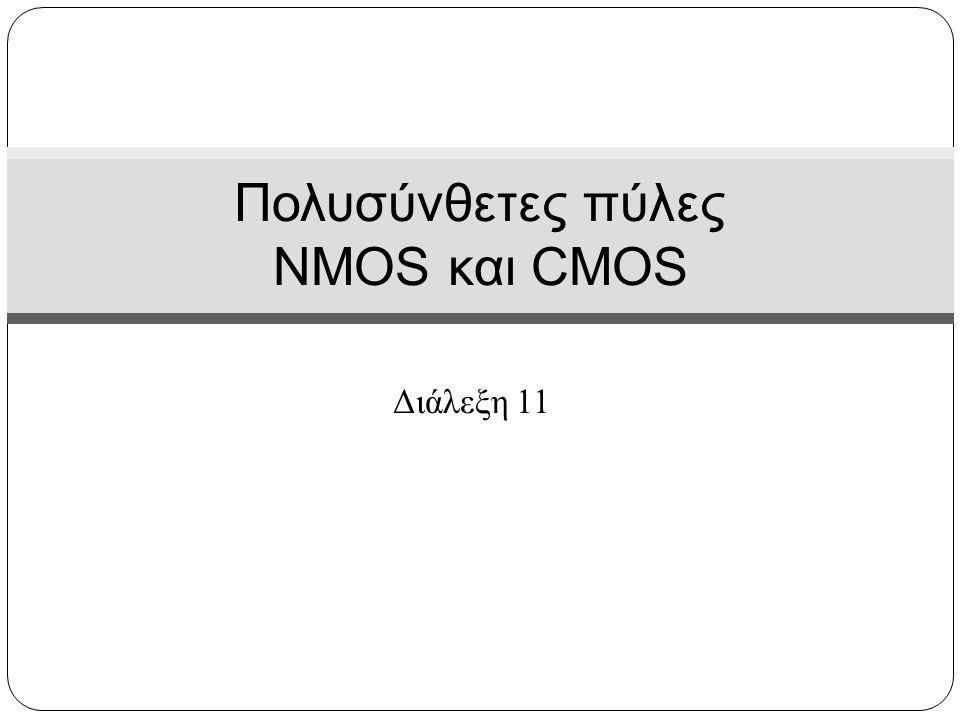 Ψηφιακά Ολοκληρωμένα Κυκλώματα και Συστήματα 2008 – Καθηγητής Κωνσταντίνος Ευσταθίου Ιδιαίτερη Περίπτωση  Υπάρχουν 4 αγώγιμες διαδρομές: ΑΒ ή CDB ή CE ή ADE  Δεν διασπάται σε κλάδους σε σειρά και παράλληλα  Διαστασιολόγηση με προσέγγιση χείριστης περίπτωσης  CDB: 3 τρανζίστορ σε σειρά  W/L=3(2.06/1)=6.18/1  ADE: ομοίως  Έλεγχος ΑΒ και CE: (W/L) ΑΒ = (W/L) CE =3.09/1>2.06/1  V OL <0.25=V OL_refinv  Κατεύθυνση ρεύματος στο D ανάλογα με την ενεργή διαδρομή  Τρανζίστορ MOS: συμμετρικό στοιχείο  Για NMOS: απαγωγός είναι ο ακροδέκτης με τη μεγαλύτερη τάση και πηγή αυτός με τη μικρότερη 12