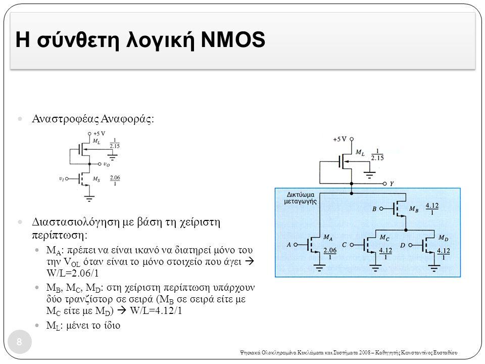 Ψηφιακά Ολοκληρωμένα Κυκλώματα και Συστήματα 2008 – Καθηγητής Κωνσταντίνος Ευσταθίου Άσκηση 5 – Λύση 39  Η συνάρτηση που υλοποιεί η πύλη είναι: Y=((A*B)+(C*D)+(E*F))  Ο λόγος (W/L) N σε ένα αναστροφέα είναι 2.