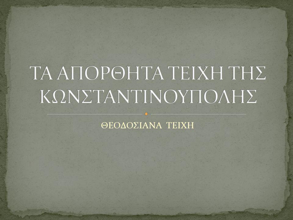 ΘΕΟΔΟΣΙΑΝΑ ΤΕΙΧΗ