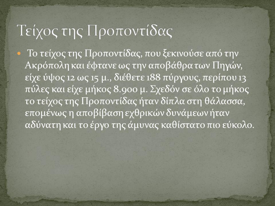  Το τείχος της Προποντίδας, που ξεκινούσε από την Ακρόπολη και έφτανε ως την αποβάθρα των Πηγών, είχε ύψος 12 ως 15 μ., διέθετε 188 πύργους, περίπου