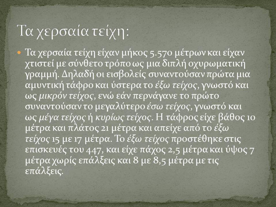  Το τείχος της Προποντίδας, που ξεκινούσε από την Ακρόπολη και έφτανε ως την αποβάθρα των Πηγών, είχε ύψος 12 ως 15 μ., διέθετε 188 πύργους, περίπου 13 πύλες και είχε μήκος 8.900 μ.