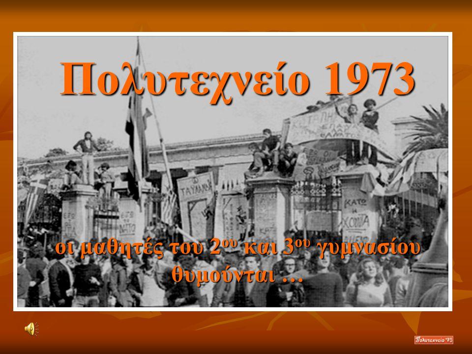 17 Νοεμβρίου 1973, 5.00 π.μ. ένα τανκ ισοπεδώνει την κεντρική πύλη του Πολυτεχνείου