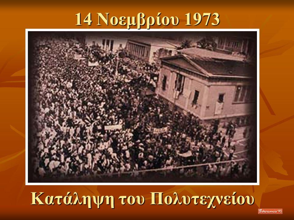 14 Νοεμβρίου 1973 Κατάληψη του Πολυτεχνείου