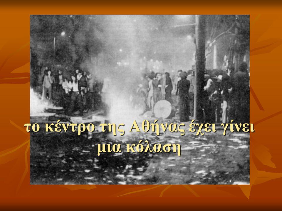 το κέντρο της Αθήνας έχει γίνει μια κόλαση