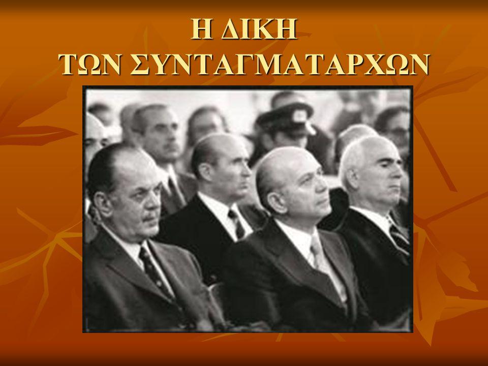 Η ΔΙΚΗ ΤΩΝ ΣΥΝΤΑΓΜΑΤΑΡΧΩΝ