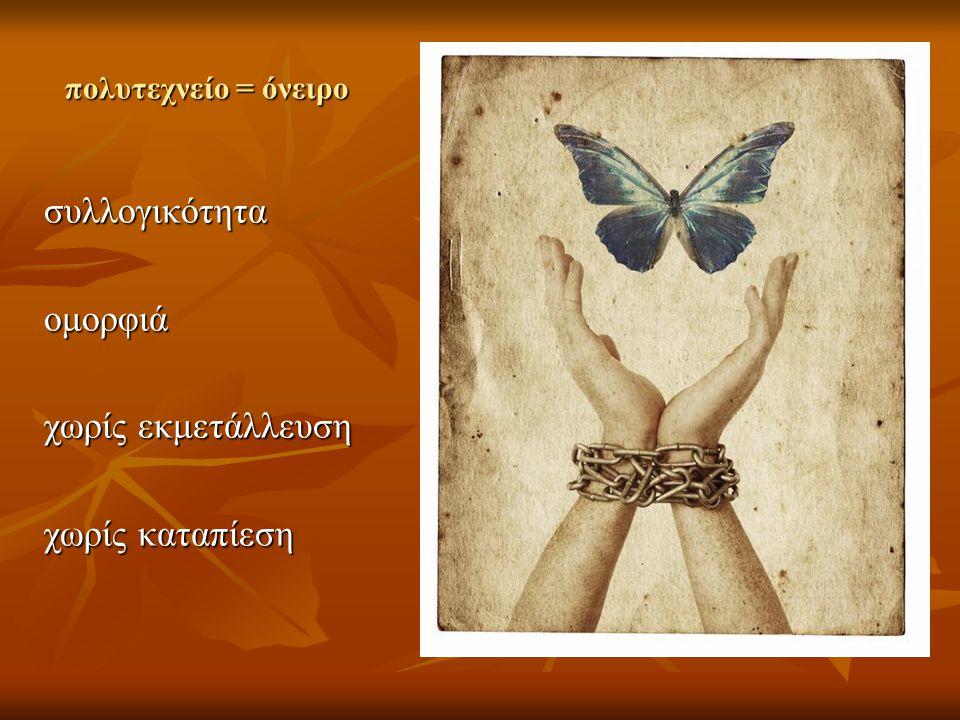 πολυτεχνείο = όνειρο πολυτεχνείο = όνειρο συλλογικότηταομορφιά χωρίς εκμετάλλευση χωρίς καταπίεση