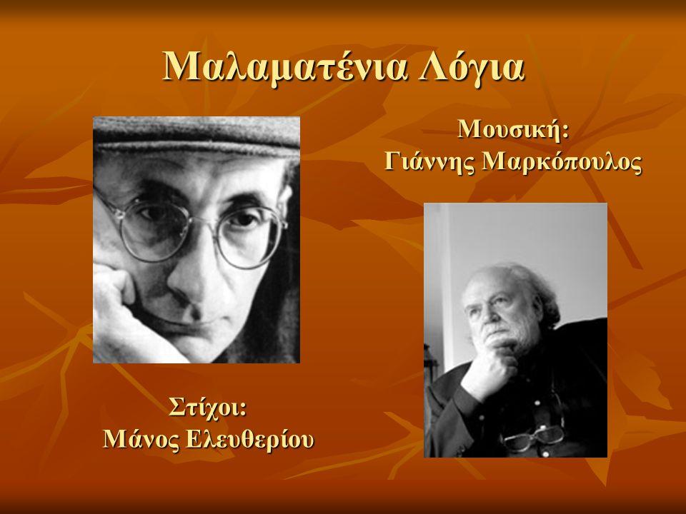 Μαλαματένια Λόγια Στίχοι: Μάνος Ελευθερίου Μουσική: Γιάννης Μαρκόπουλος