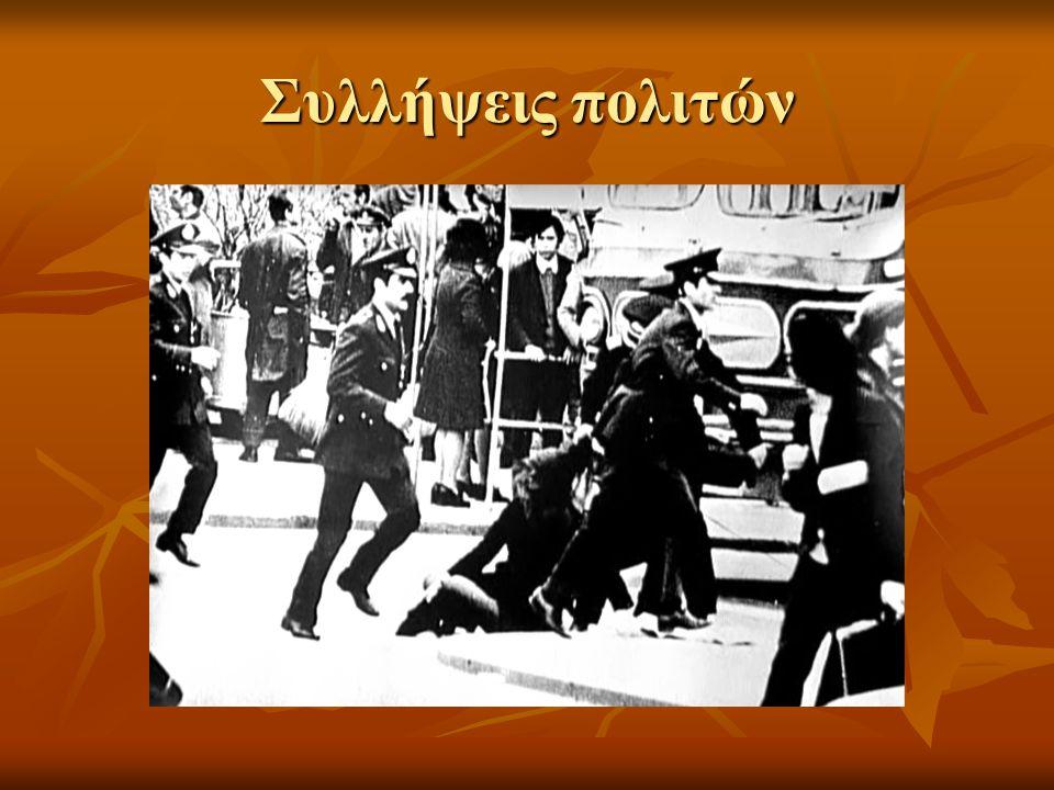 16 Νοεμβρίου 1973 αναλαμβάνει ο στρατός …