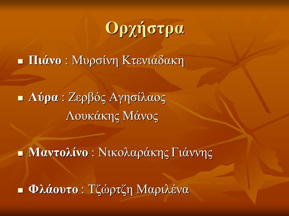 Ορχήστρα  Πιάνο : Μυρσίνη Κτενιάδακη  Λύρα : Ζερβός Αγησίλαος Λουκάκης Μάνος Λουκάκης Μάνος  Μαντολίνο : Νικολαράκης Γιάννης  Φλάουτο : Τζώρτζη Μαριλένα
