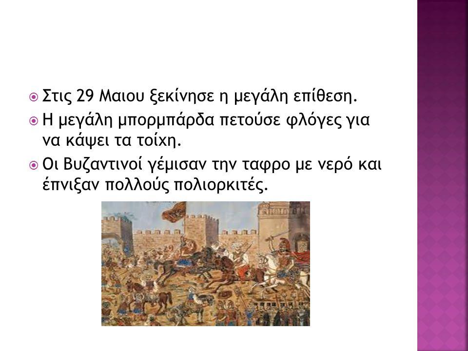 Η Άλωση της Κωνσταντινούπολης υπήρξε το αποτέλεσμα της πολιορκίας της βυζαντινής πρωτεύουσας, της οποίας Αυτοκράτορας ήταν ο Κωσταντίνος Παλαιολόγος α