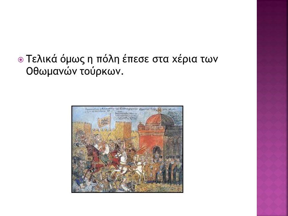  Τελικά όμως η πόλη έπεσε στα χέρια των Οθωμανών τούρκων.
